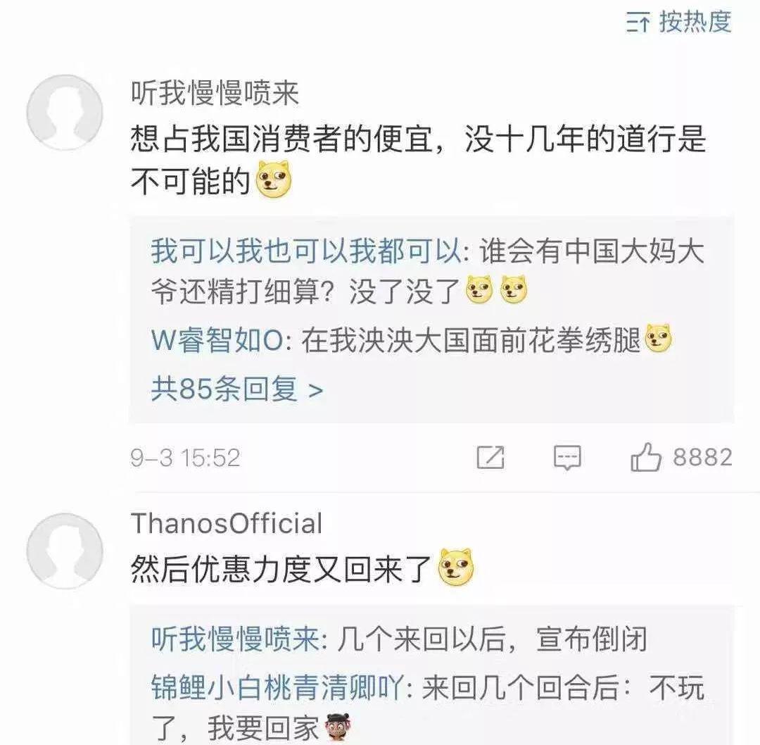 真的吗?Costco在上海开业一周,遭会员们疯狂退卡_?
