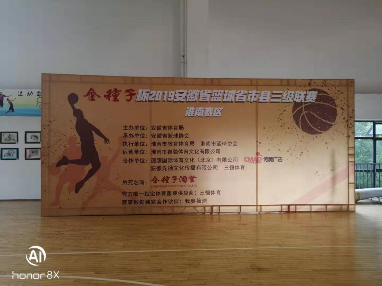 金种子杯2019安徽省篮球省市县三级联赛淮南赛区总决赛圆满落幕