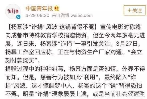 官媒发文杨幂诈捐 被官方点名批评杨幂诈捐门怎么回事