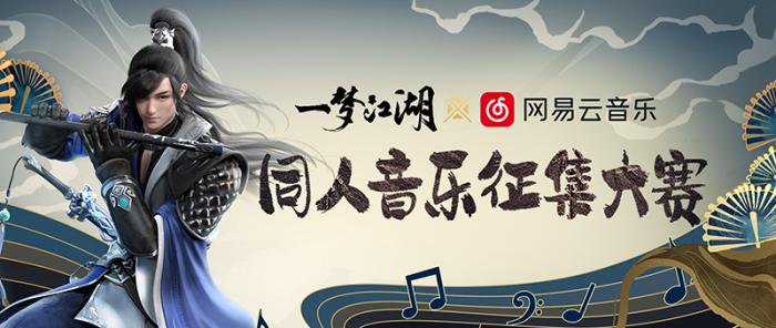 放歌江湖 《一梦江湖》X网易云音乐征集大赛火热进行中