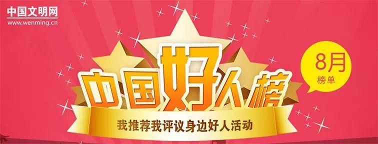 """8月""""中国好人榜""""发布,盘锦这俩孩子上榜!"""