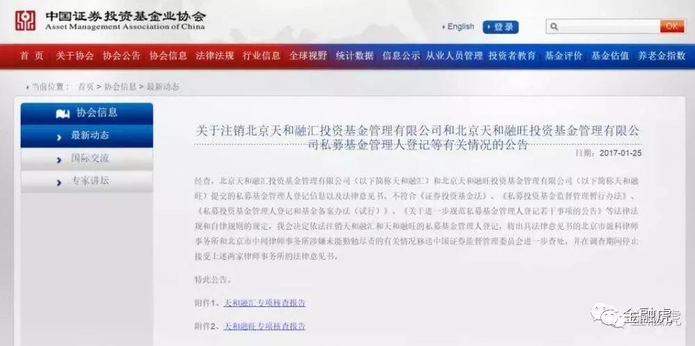 盛日融旺扬州分公司涉嫌非法集资45人被抓获!