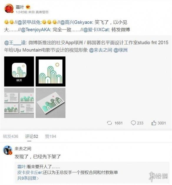 微博旗下App绿洲logo撞脸电影节宣传图目前已被下架