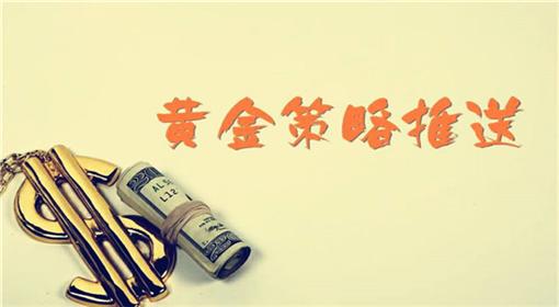 万胜贤9.4国际黄金走势分析,携手大战非农周