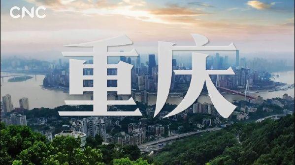 《我爱你,中国》——重庆