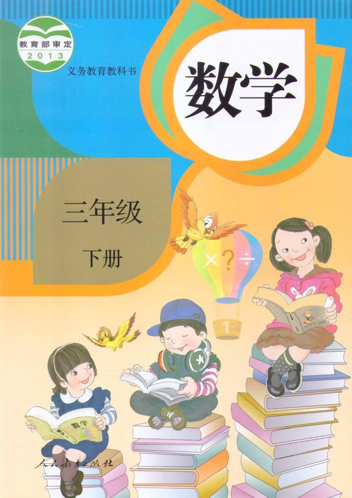 人教版三年级上册数学书答案_学子斋