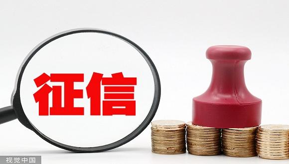 互金、网贷整治办联合发文:在营P2P网贷机构接入征信系统