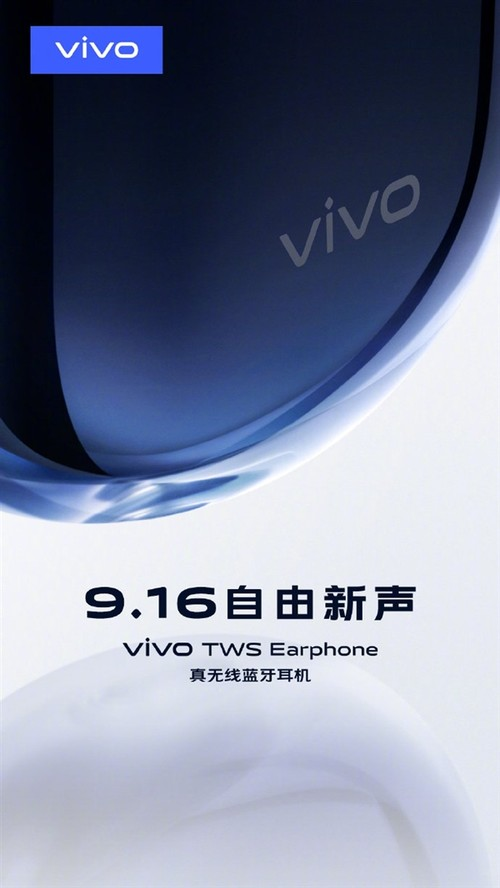 vivo首款真无线蓝牙耳机首曝:9月16日发布