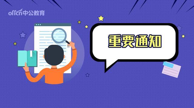 2019年勐海县事业单位公开招聘工作人员拟聘用人员名单公示