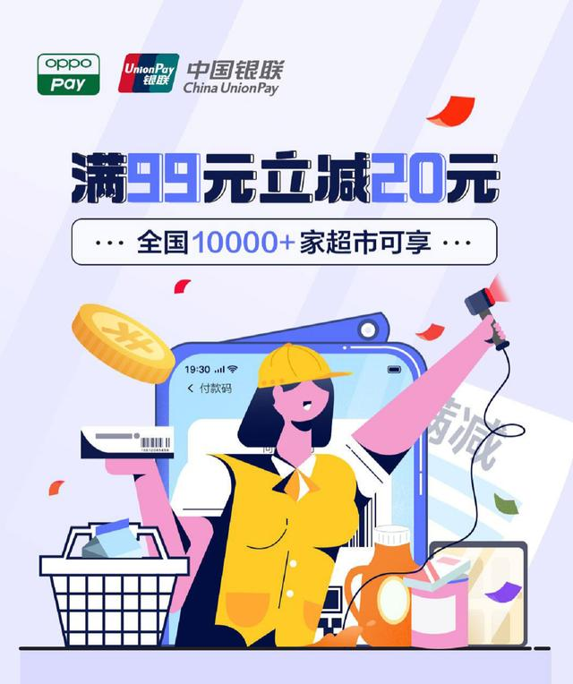 OPPO Pay携手中国银联,推出全国10000+家超市购物立减福利