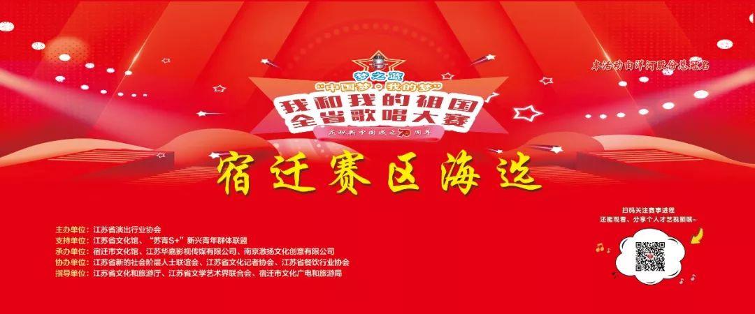 """【赛事通知】""""中国梦·我的梦——我和我的祖国""""全省歌唱大赛(宿迁赛区)复赛名单即将出炉!"""