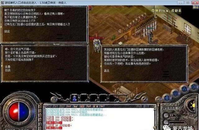 热血传奇:老玩家是否还记得曾经的命运之刃任务?