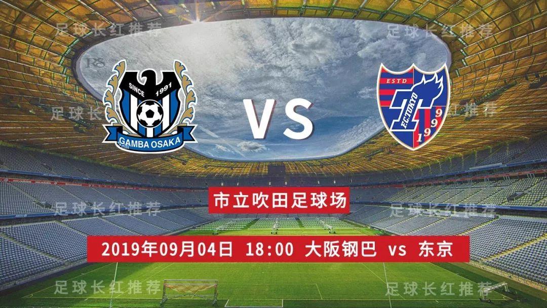 001 日联杯 09月05日 大阪钢巴 vs 东京FC