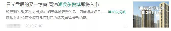 4.5万/㎡? 再次刷新周浦底价的浦发东悦城值得入手吗?