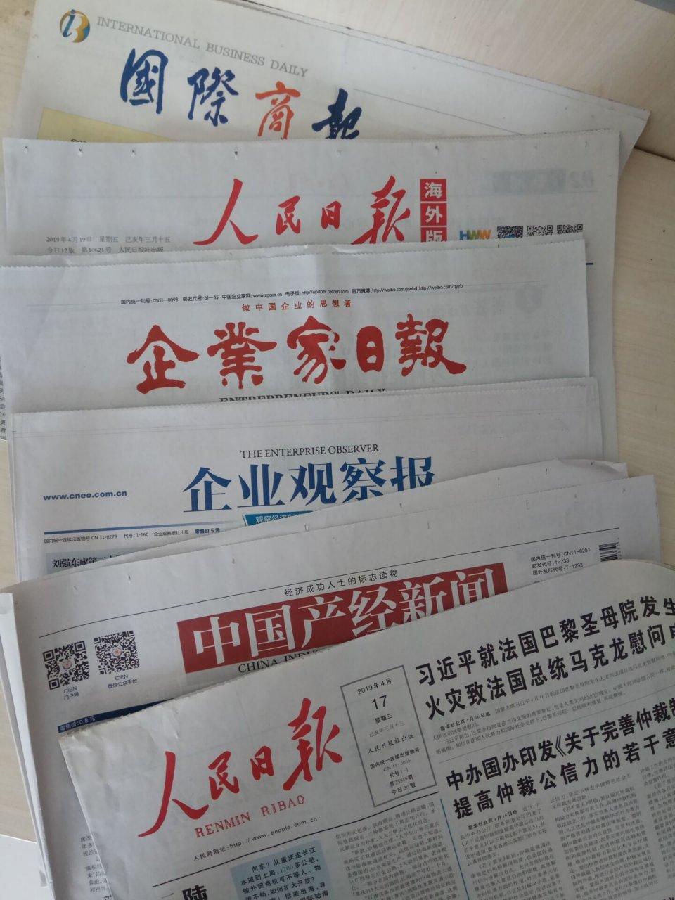 中国企业报刊社联盟