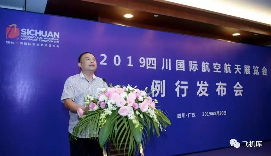 """2019四川航展开始售票 吉祥物""""星宝""""正式亮相"""