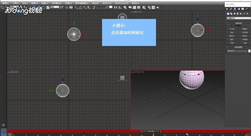 动画必看:3dmaxv动画教程的方法与步骤_dmaxcdrformac新手图片