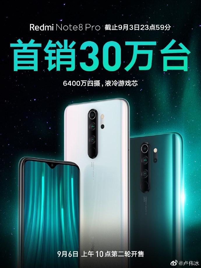卢伟冰:Redmi Note 8 Pro首日销量破30万台