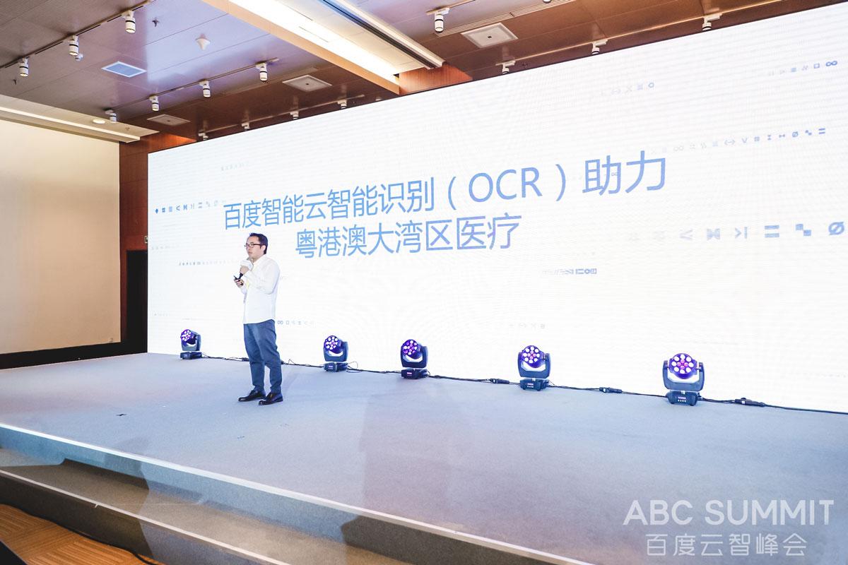 香港杏林信息科技受邀参加百度云智峰会