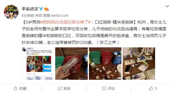 6岁男孩把妈妈化妆品垃圾分类了:口红掰断 精华液倒掉