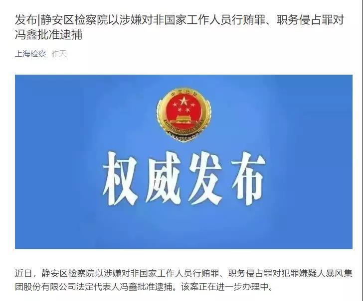 準備跑路?馮鑫被批捕 暴風金融忙辟謠:擬用3年兌付