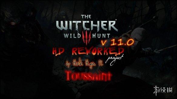 《巫师3》HD高清重制计划11.0版画面对比视频公布