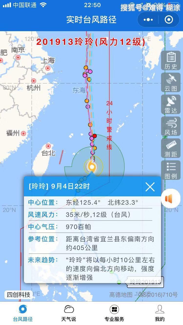 """今年第""""14号台风""""消失了,但""""13号台风玲玲""""继续在加强将来或影响东北!"""