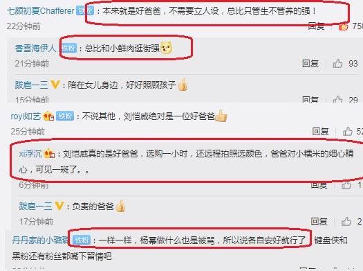 刘恺威给女儿选开学用品,杨幂被说成只管生不管养的潇洒女人