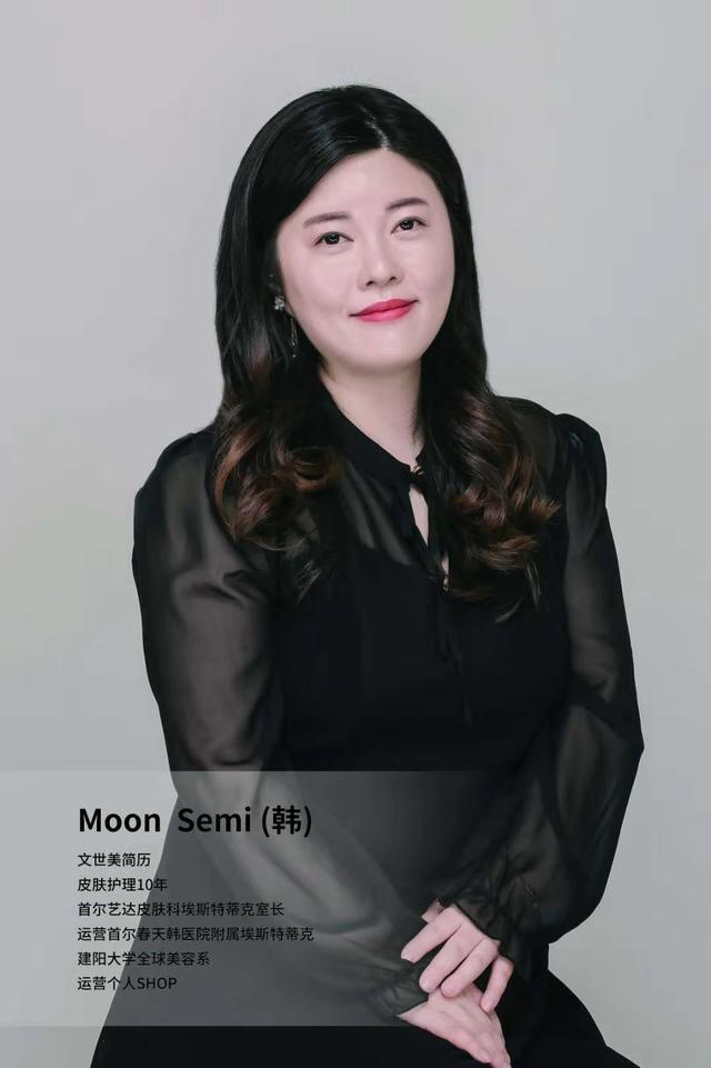 上海韩式皮肤管理学院文世美院长被聘为上海原美皮肤管理学院院长