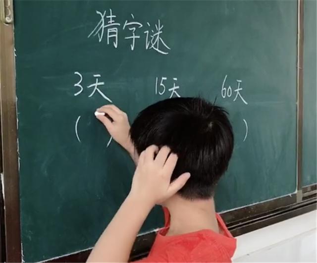 7岁孩子猜字谜,三个全猜对,网友:60天为什么是朋字呢?