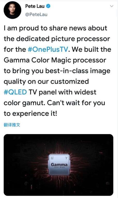一加电视专用图像处理器公布:Gamma Color Magic