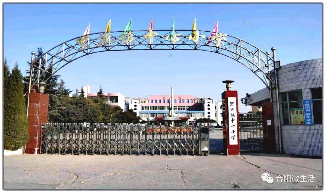 黑池镇中心小学开学第一天
