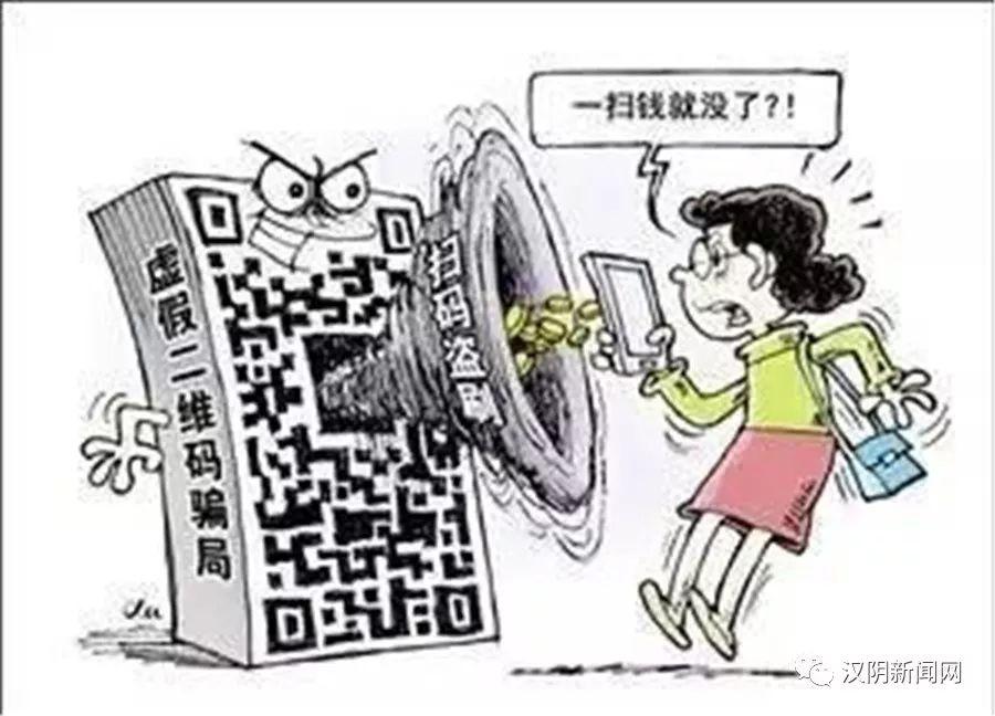 【以案说法】汉阴网平易近轻信微友 扫码损掉8千元