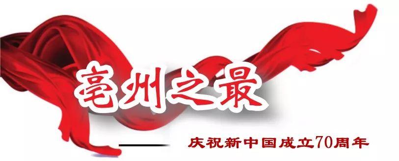 亳州之最 |  亳州第一届中药材交易会,