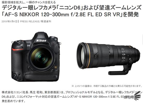 尼康公开旗舰单反D6和120-300mm新镜头