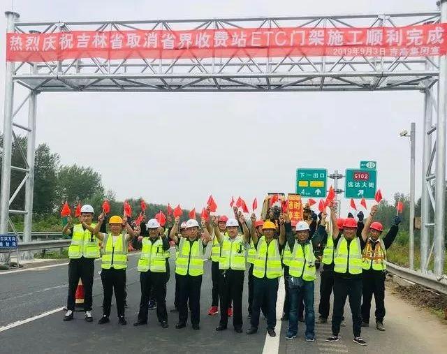 吉林、江苏两省全部完成ETC门架系统建设工程
