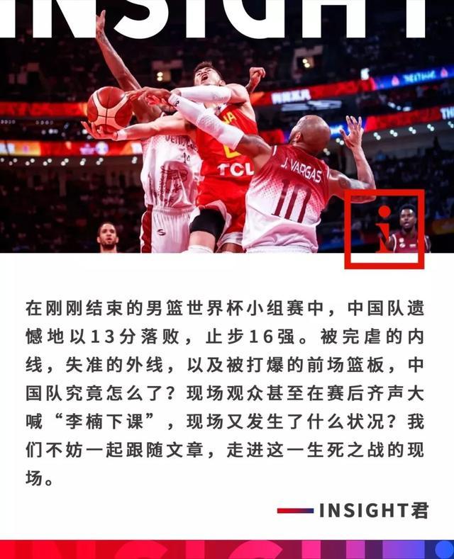 中国男篮输了!难受