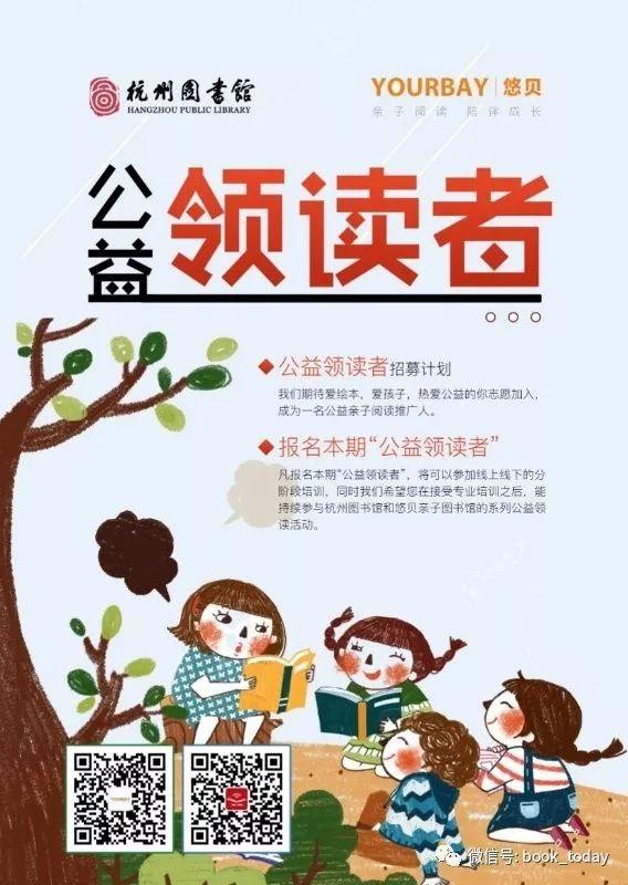 YUE杭图•跃 | 快乐家庭日之领读者启航第23期