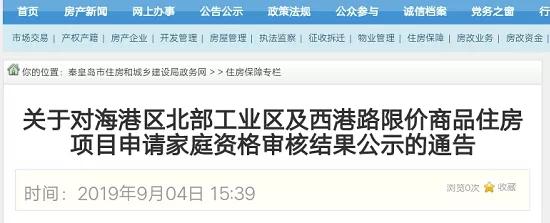 3174户!刚刚,秦皇岛最大规模限价房审核结果出来了...