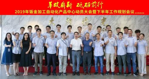 大族激光:2019年钣金加工自动化产品中心动员大会顺利召开