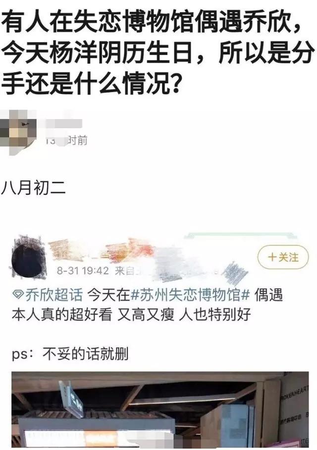 逛掉恋博物馆被疑情变,杨洋乔欣真分了?