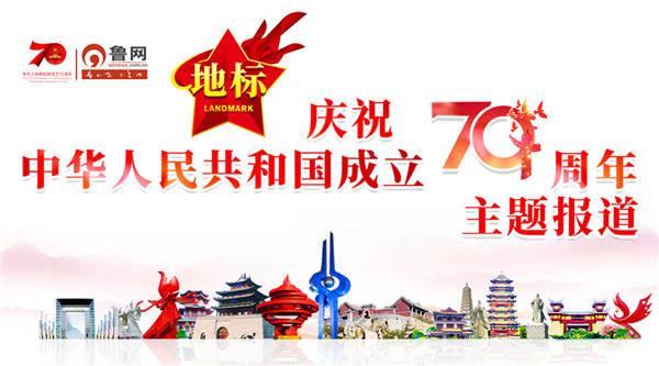 """""""地标·庆祝中华人民"""