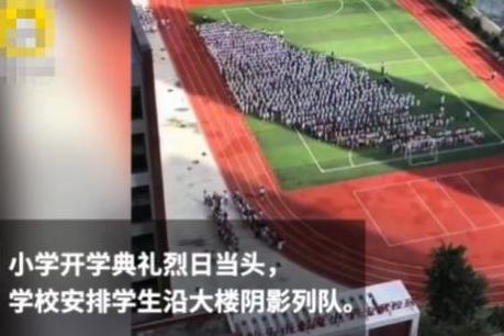 极度舒适!学校让学生在阴影里列队举行开学典礼,避免暴晒