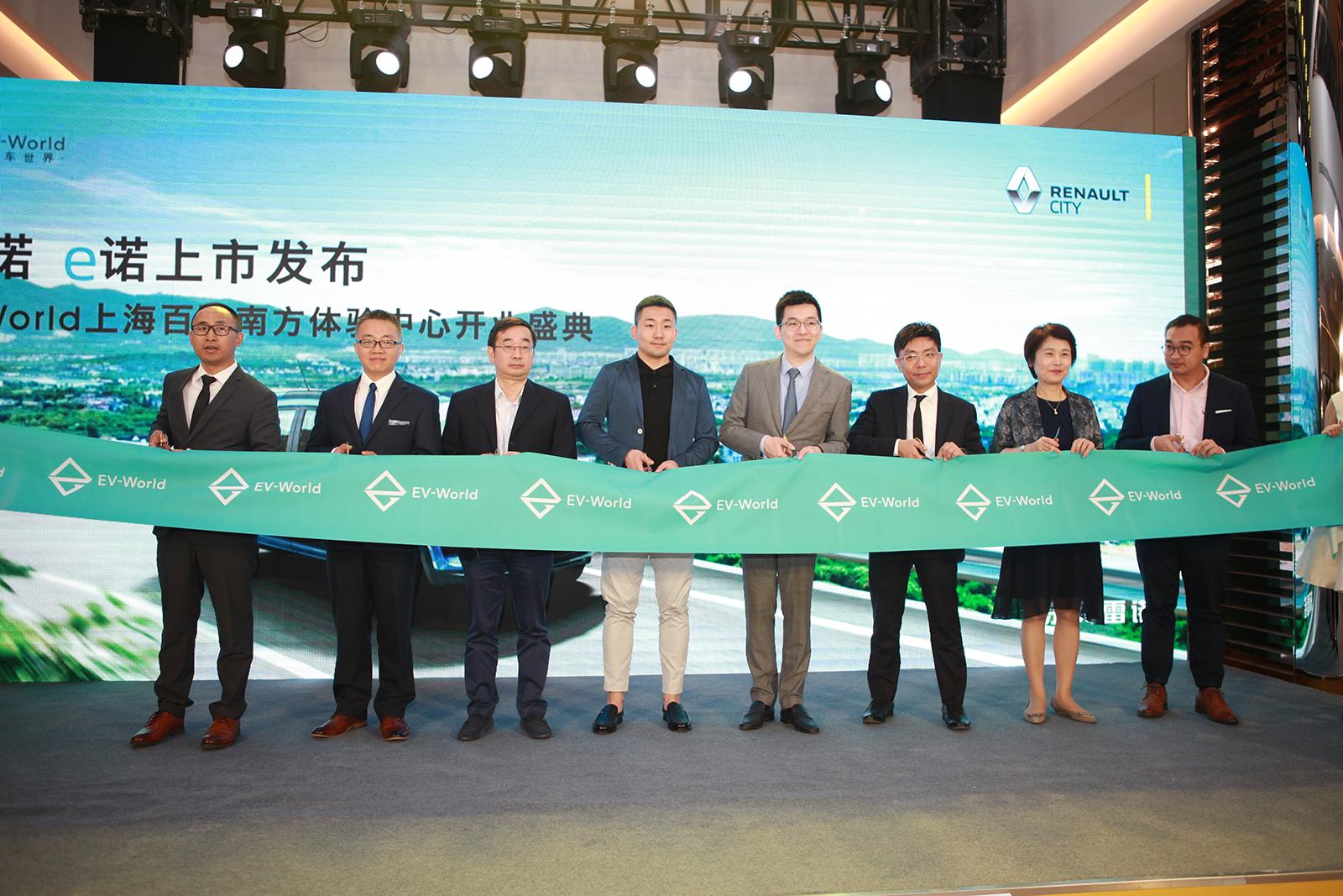 雷诺 e诺上市预售暨EV-World上海百联南方体验中心开业