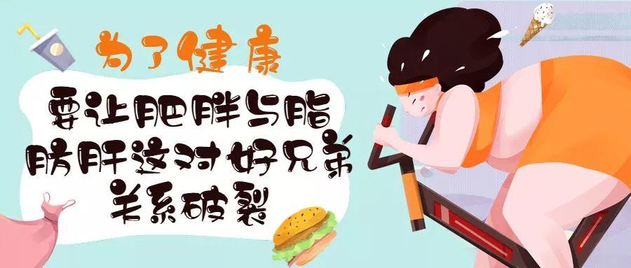 【佑安传播】佑安提示:为了健康要让肥胖与脂肪肝这对好兄弟关系破裂