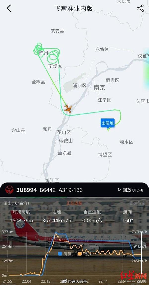 """川航南京飞成都航班深夜遭遇""""鸟击"""":已安全返航"""