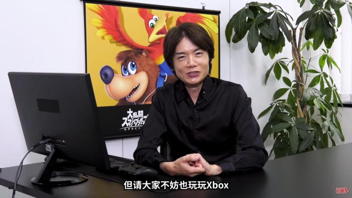 《任天堂大乱斗》制作人樱井感激微软相助