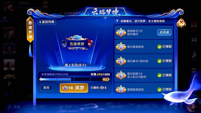 王者荣耀:高级梦境已结束,大量玩家没皮肤,2490到底是谁的锅?