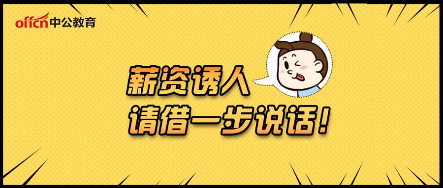 2019年中国人民银行清算总中心招聘公告