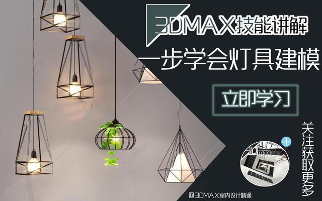 欧式砌体,一步学3dmax吊灯建模!如此简单灯具v砌体技法工艺图片